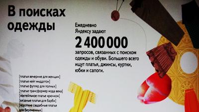 «Яндекс» открыл онлайн-гардероб