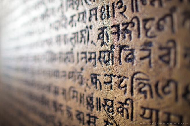 Русский язык изначален по отношению к санскриту