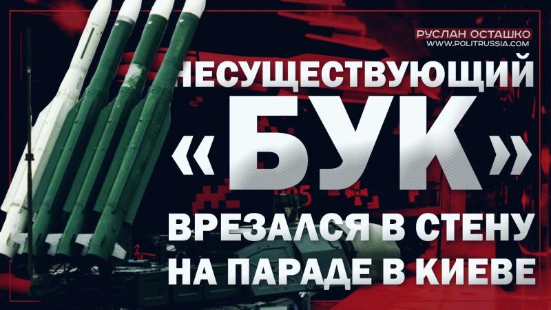 «Несуществующий» украинский «Бук» врезался в стену в Киеве в ходе подготовки к параду