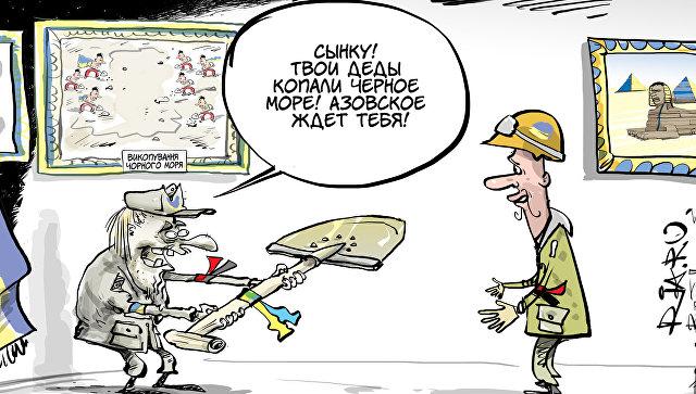 Украина хочет выкопать