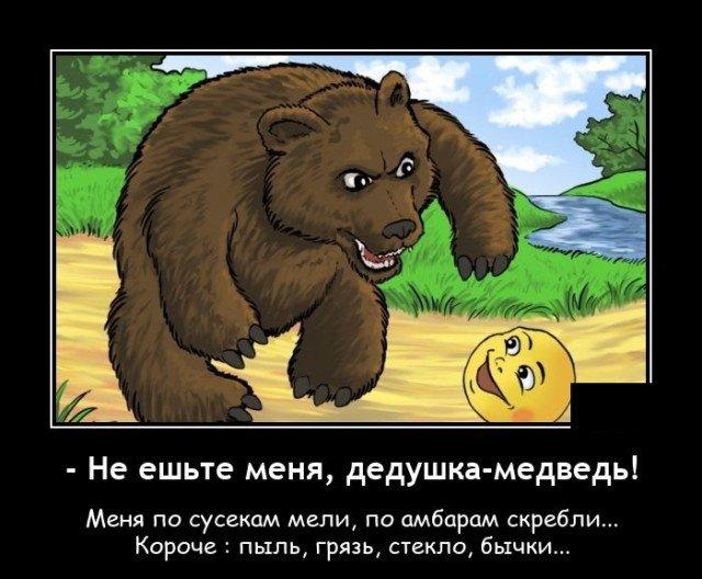 Анекдот Про Медведя