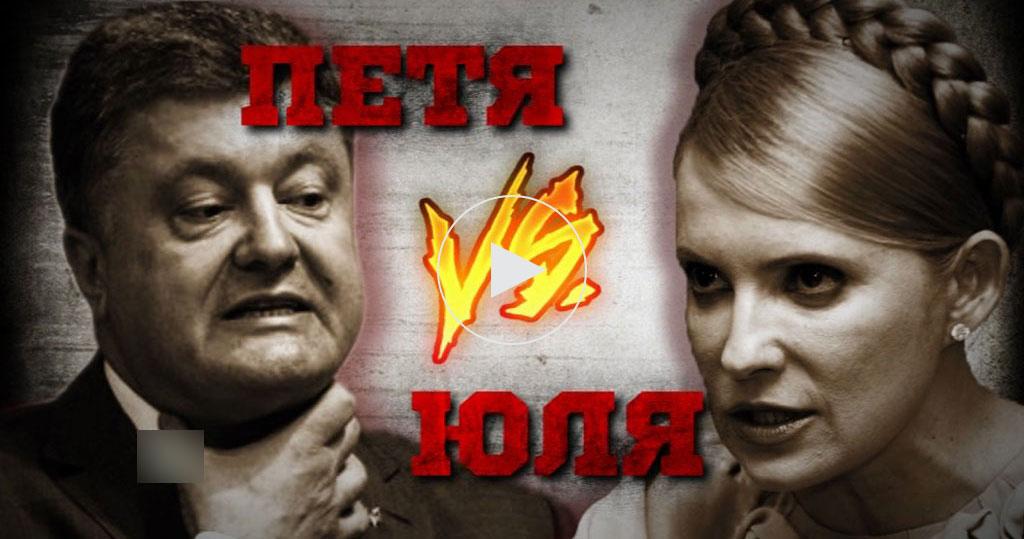 Смертельная битва по-украински: «Бабуся» Тимошенко против алкоголика Порошенко