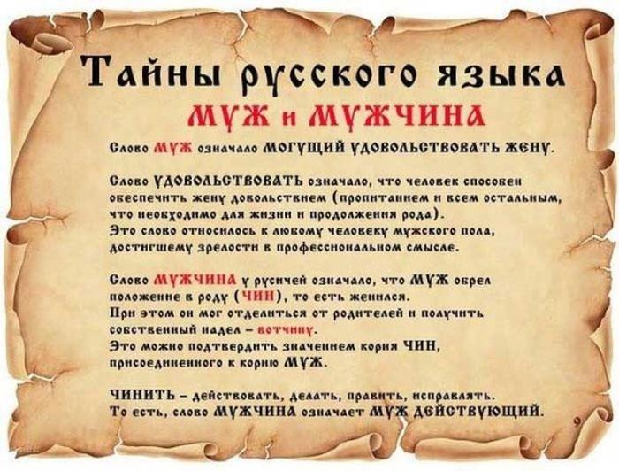 12 тонкостей русского языка.