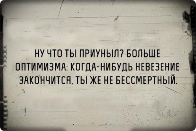 Супер цитаты