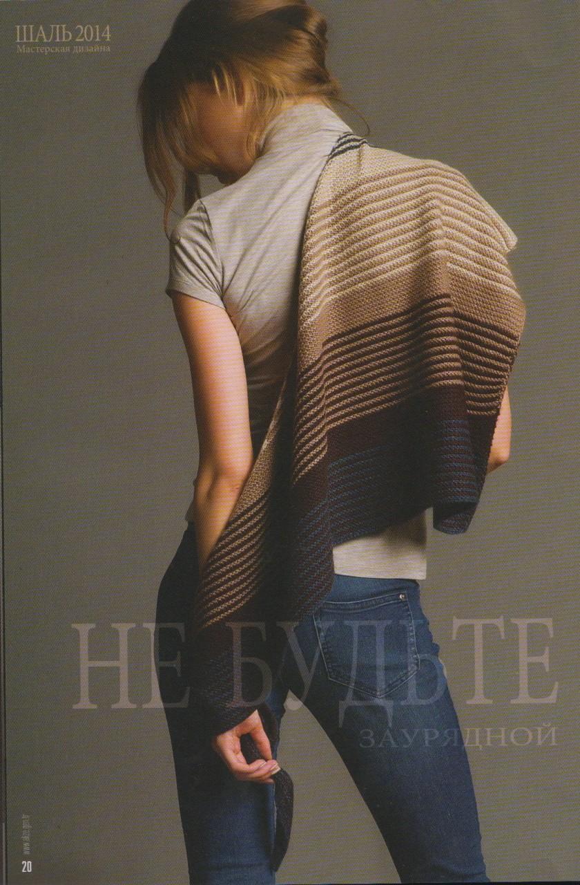 Вязание шалей журнал alize 29