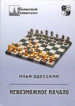 «Невозможное начало (1. d4 е6 2. с4 b6!?)»