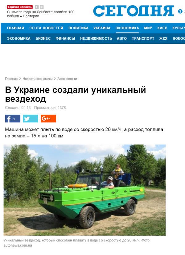 Нет такого изобретения, которое бы не переизобрели на Украине