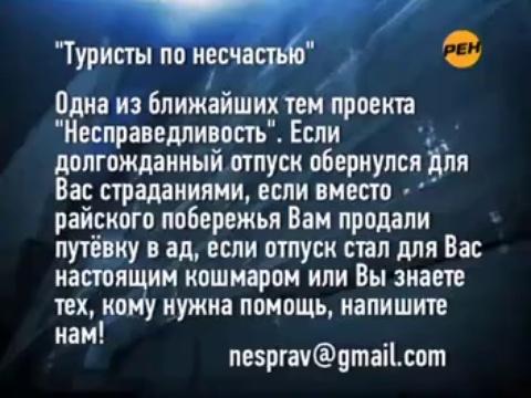Несправедливость. Застрахуй! РЕН ТВ (2011) Фильм Ирины Александровой.flv
