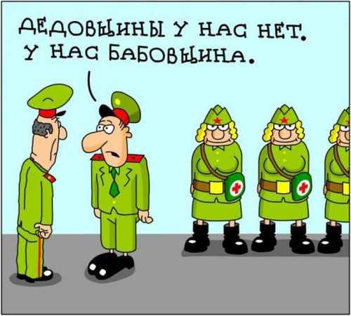 СМЕХОТЕРАПИЯ. Армейские маразмы. (7)