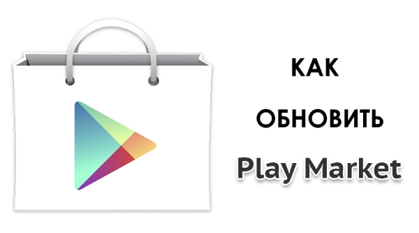 Как обновить Play Маркет на Андроид