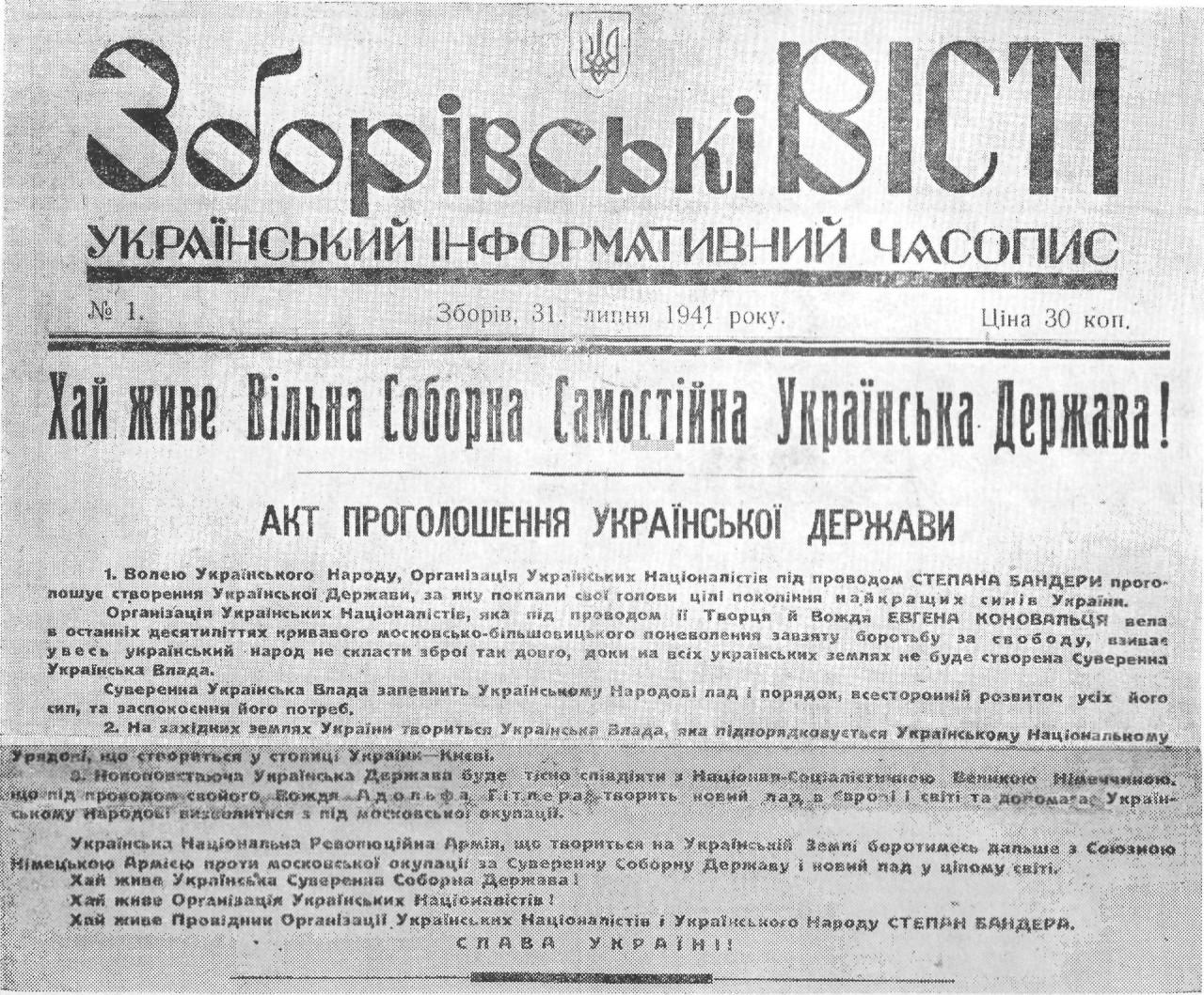 Артефакты украинской государственности