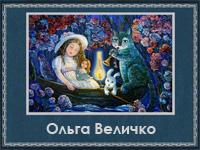 Ольга Величко