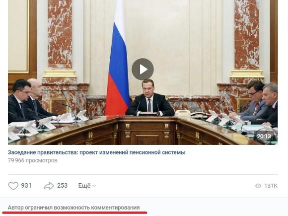Путин повысил пенсионный воз…