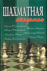 Авербах Юрий Львович. Под редакцией «Шахматная Академия»