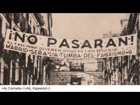 Песни испанских антифашистов