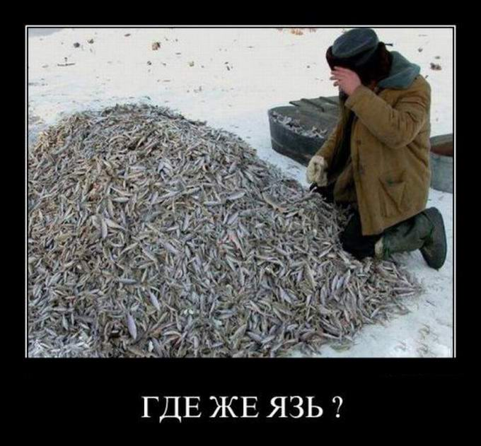 охота получи рыбалку язь
