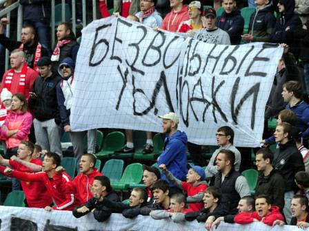 Фанаты «Спартака» вывесили оскорбительный баннер во время матча с «Амкаром»