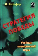 Гельфер Исраэль «Стратегия победы. Учебник позиционной игры. Том 2»