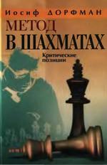 Дорфман Иосиф Давидович «Метод в шахматах: Критические позиции»