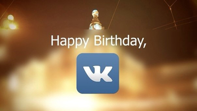 Двойной День Рождения «ВКонтакте»