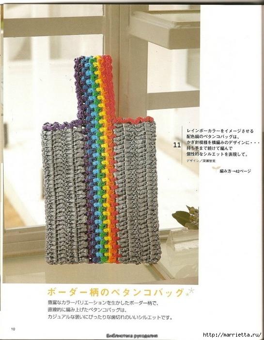 Корзинка и сумки крючком из полиэтиленовых пакетов (7) (545x700, 257Kb)