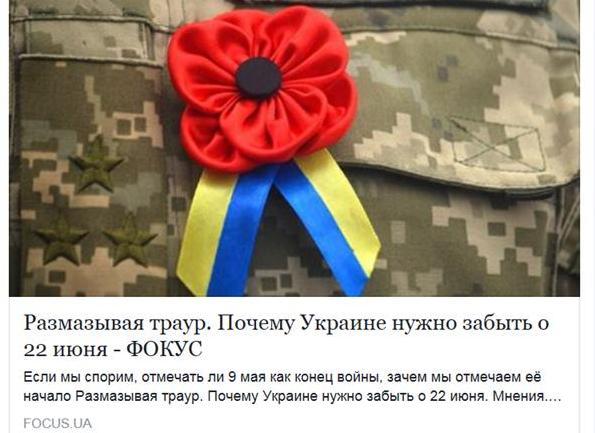 Пробивая дно: киевский журнал предложил украинцам «забыть» про 22 июня 1941 года