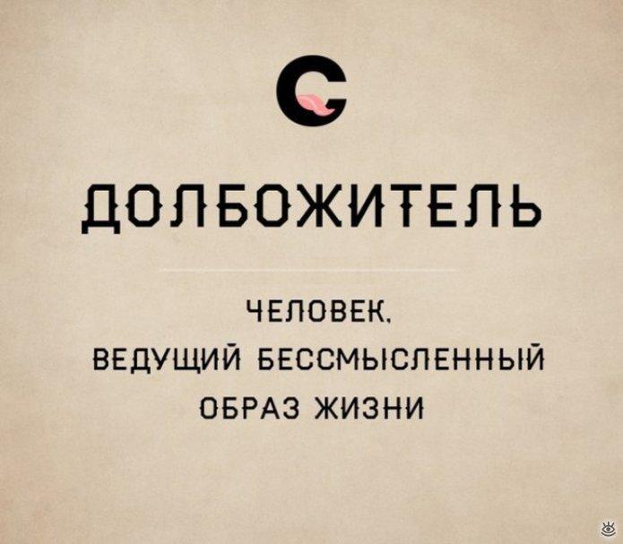 Новые русские словечки 1