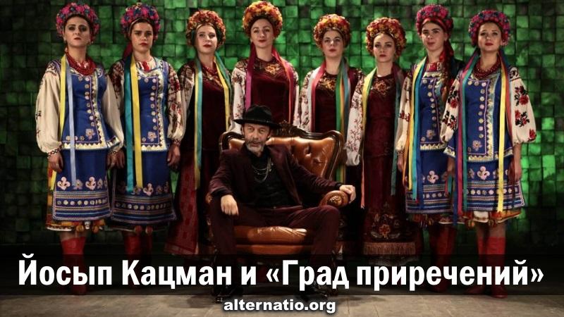 Йосып Кацман и «Град приречений»