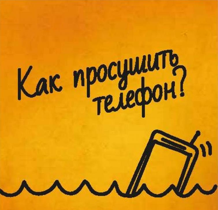 """Лечим"" намокший телефон"