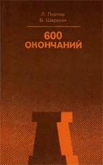 «600 окончаний»