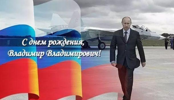 7 октября Президенту России …