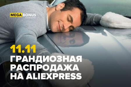 Как купить все для любимой 11.11 на распродаже AliExpress
