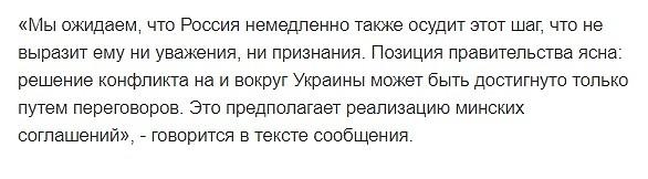 Берлин отреагировал на сообщение главы ДНР по Малороссии
