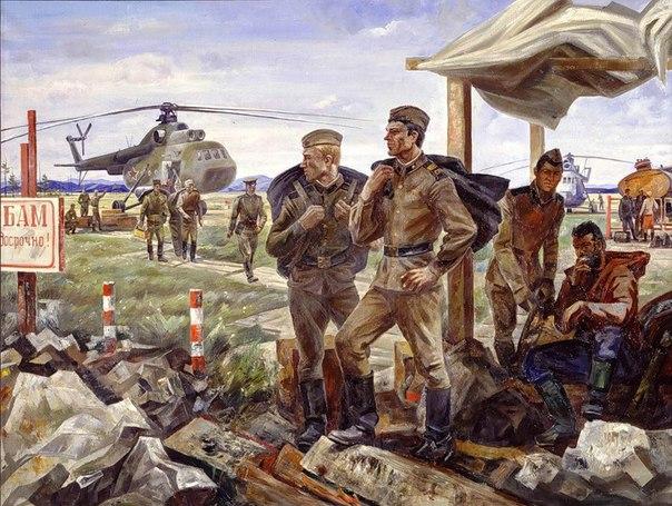 Советская живопись о БАМе...