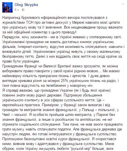 Скрипка включил заднюю и теперь селит в гетто украиноязычных
