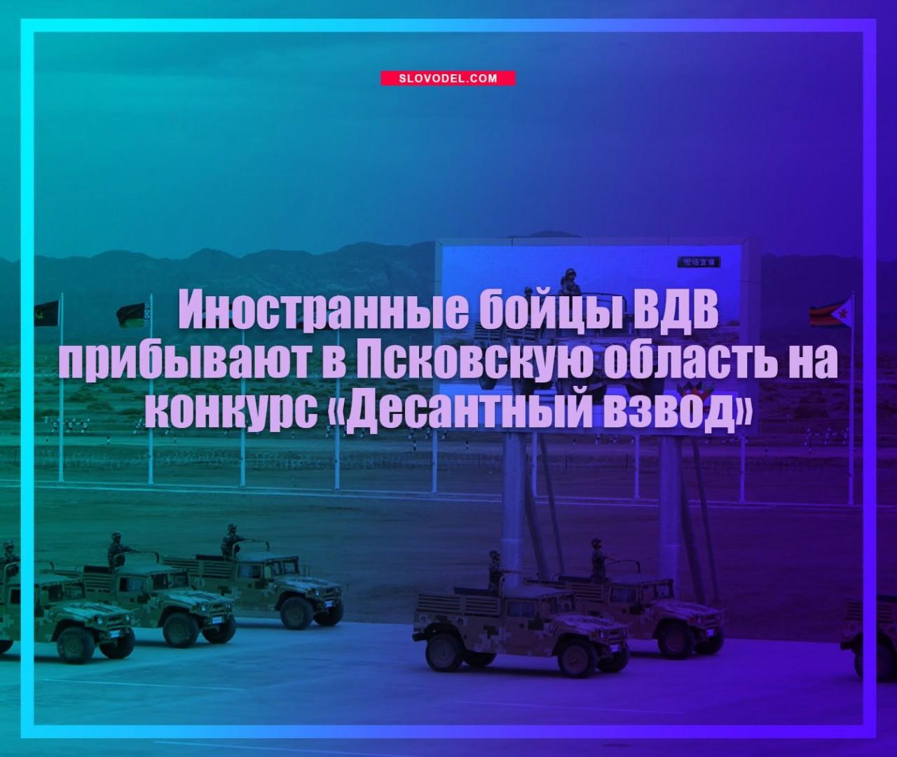 Иностранные бойцы ВДВ прибывают в Псковскую область на конкурс «Десантный взвод»