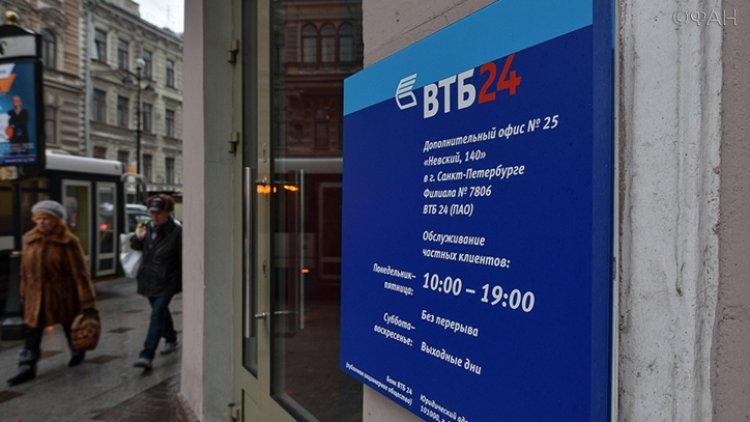 ВТБ предложил финансово нака…