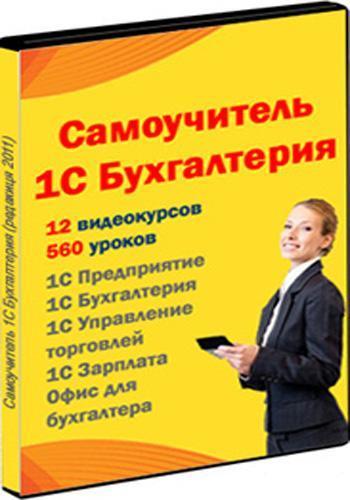 Видеокурсы - 1С (1С, Office,…