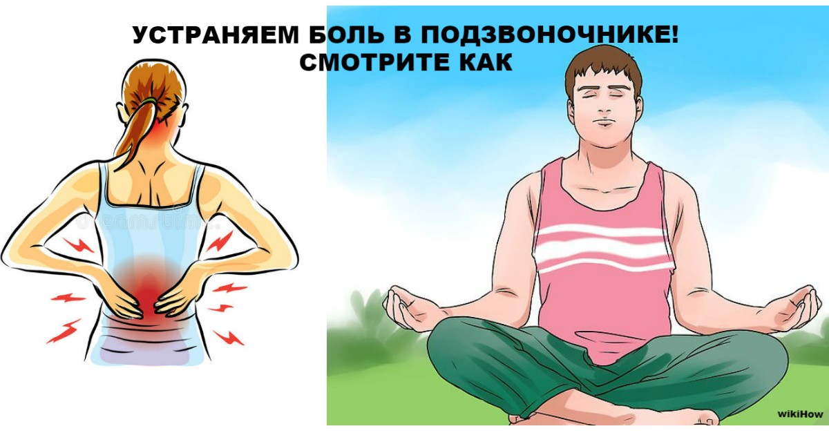 Если защемило нерв в пояснице, вот 2 упражнения, чтобы спастись от этой адской боли
