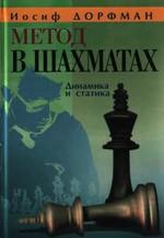 Дорфман Иосиф Давидович «Метод в шахматах: Динамика и статика»