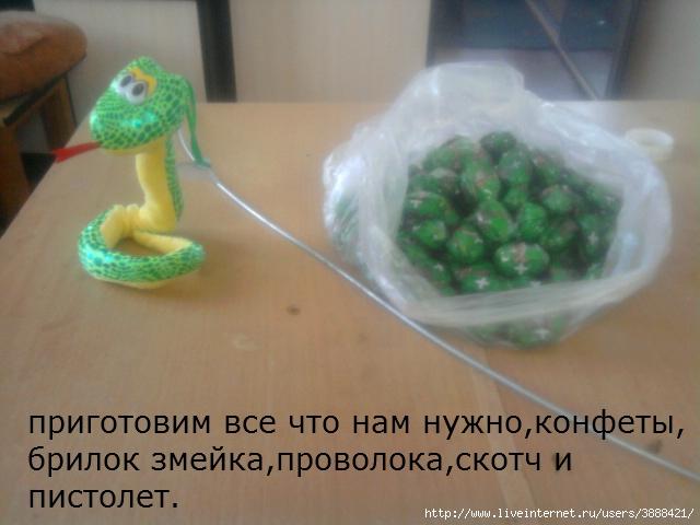 МК.по конфетной кобре