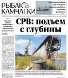 """Обзор газеты """"Рыбак Камчатки…"""