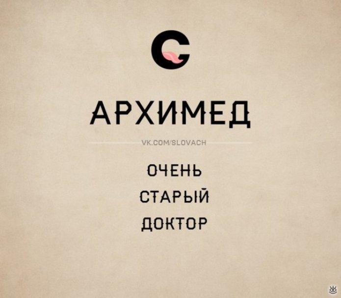 Новые русские словечки 16