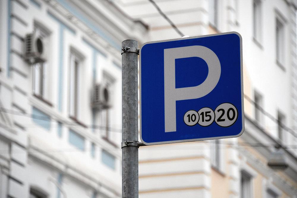 В Москве с 15 декабря вступают в силу новые тарифы на платную парковку