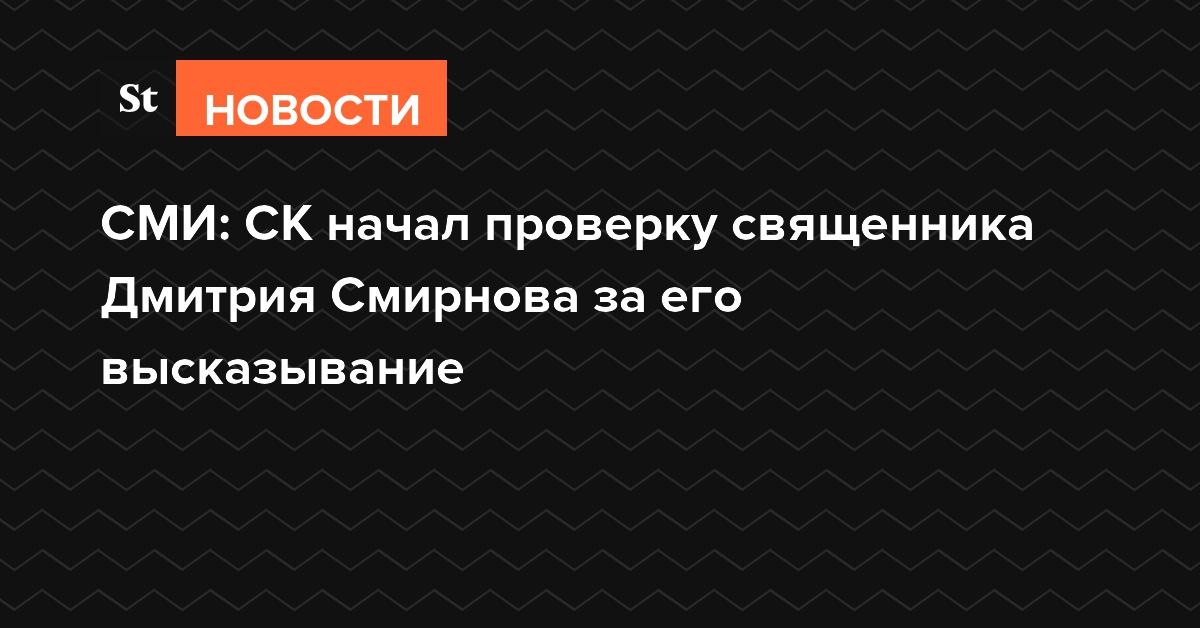 СМИ: СК начал проверку священника Дмитрия Смирнова за его высказывание о гражданском браке