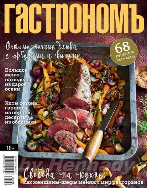 Журнал: гастрономъ номер 9 (сентябрь 2018).