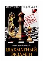 Хмельницкий Игорь «Шахматный экзамен. Тест-учебник»