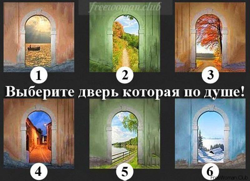 Психологический Тест выбери дверь
