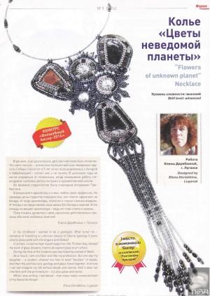 орган модный журнал 9 2014 бисер популярных рецептов