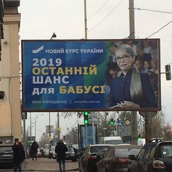«Это ее последний шанс»: на Украине появились провокационные билборды Тимошенко